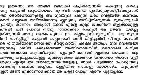 Latest Kambi Kathakal 2013