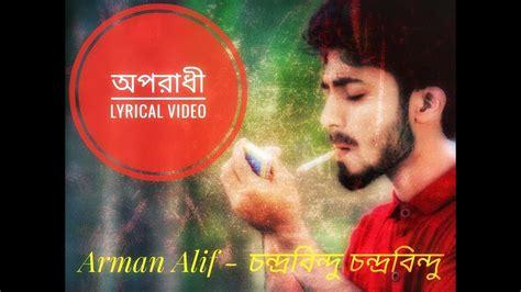 Oporadhi ( অপরাধী )  Lyrics  Arman Alif (ব্যান্ড