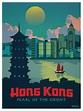 IdeaStorm Studio Store — Vintage Hong Kong Poster