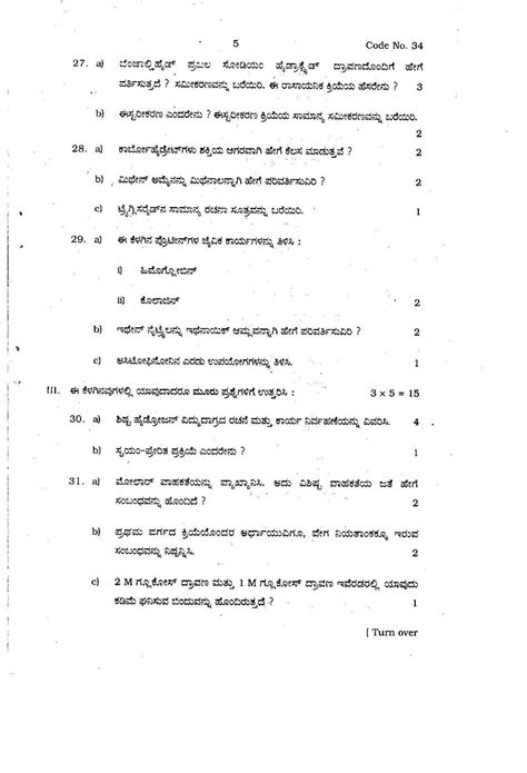 Karnataka state board PUC question papers - Page 2 - 2018