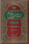 Download Islamic Books Islamic Books Pdf Download Live Dars Quran Naats Naat Sharif MP3 Sindhi