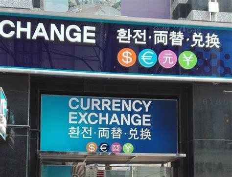 bureau de change essonne ou trouver un bureau de change 28 images pour ma