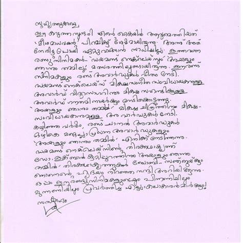 malayalam movies scripts