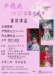 尹飛燕- 台灣Wiki