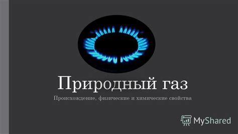 Природный газ — тепловики энциклопедия отопления