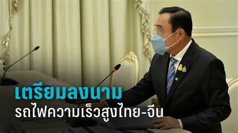 นายกฯ เตรียมลงนามรถไฟความเร็วสูงไทย-จีน สัญญา 2.3 วงเงิน 5 ...