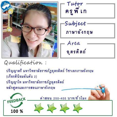 สอนภาษาอังกฤษโดยครูเก ( ID:12224 )   เรียนพิเศษที่บ้าน