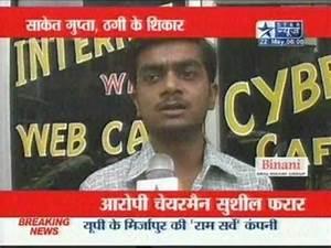 Ram survey and Speak Asia Online Star news video Scam ...