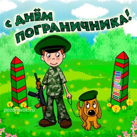 День российского пограничника мы отмечаем уже завтра — 28 мая. картинки с днем пограничника прикольные - Поиск в Google | Картинки, Мужские открытки ...