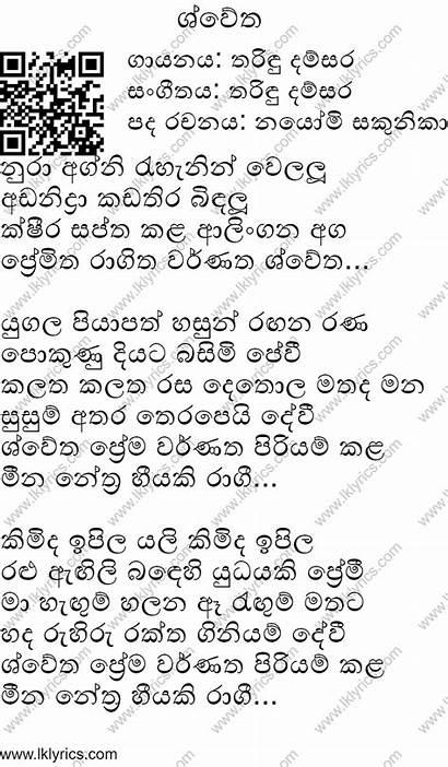 Swetha Tharindu Lyrics
