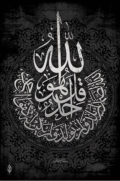 Surah Ikhlas Deviantart Baraja19 Kaligrafi Arabic Elmas