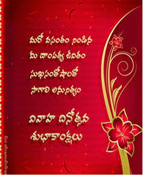 marriage day   telugu   telugu pelli roju subhakanshalu telugu marriage