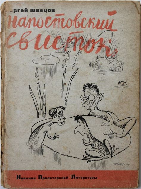 book design by solomon telingater napostovsky svistok stikhi i epigrammy i e post whistle