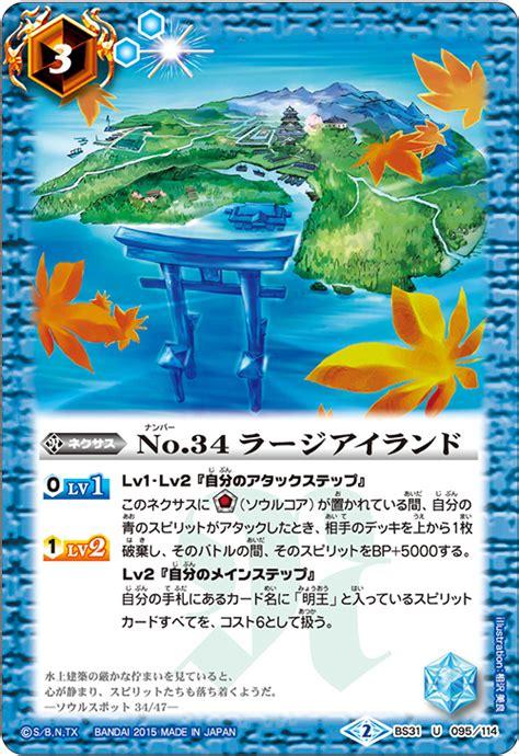 Anime Island Bs No 34 Large Island Battle Spirits Wiki Fandom Powered