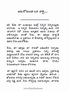 Telugu Amma Akka Kathalu