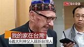 我的家在台灣!6名義大利神父入籍新台灣人行列 - YouTube