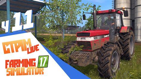 Стримкооп Учимся зарабатывать  ч11 Farming Simulator 17