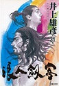 INOUE TAKEHIKO ON THE WEB | 浪人劍客 第31冊