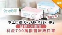 【買口罩】本土口罩「Oxyair Mask HK」目標4月開售 料產700萬個醫療級口罩 - 晴報 - 家庭 - 消費 - D200309