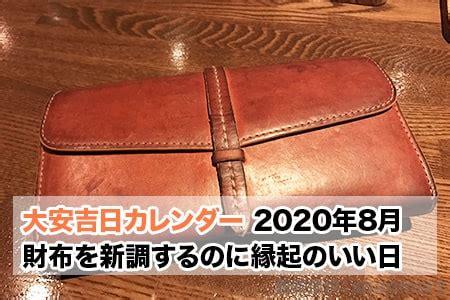 財布 を おろす 日 2020 年