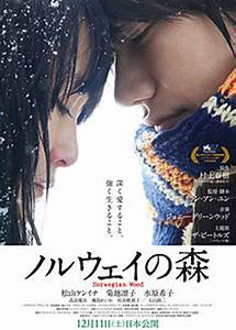 Norwegian Wood (film) - Wikipedia