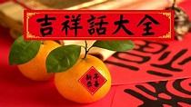2020過年吉祥話、新年祝賀詞大全(歡迎分享) - YouTube