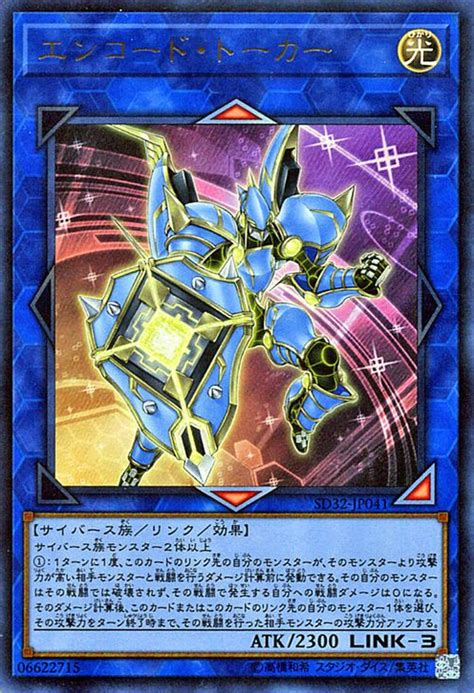 yugioh structure decks link ocg structure deck cyberse link spoiler the organization