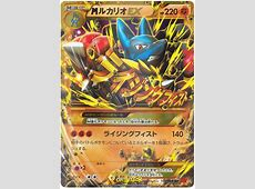 M Lucario EX Rising Fist #105 Pokemon Card