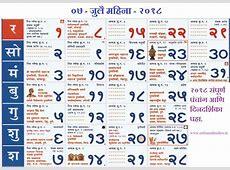 July Month Kalnirnay calendar 2018 July Kalnirnay 2018