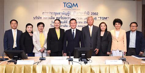 TQM ประชุมผู้ถือหุ้นปี 62 พร้อมจ่ายปันผล 0.30 บาทต่อหุ้น ...