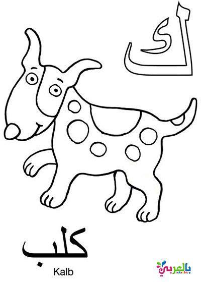 arabic alphabet coloring pages  kindergarten alphabet