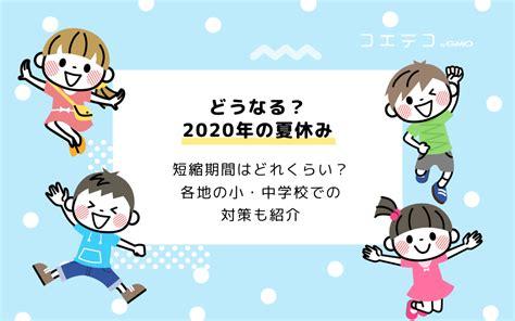 小学校 夏休み 2020