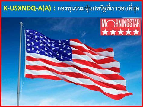 [Review เธอ] K-USXNDQ-A(A) : กองทุนรวมหุ้นสหรัฐที่เราชอบ ...