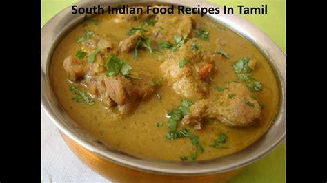 tamil cuisine recipes south indian food recipes in tamil tamil nadu vegetarian recipes south indian vegetarian
