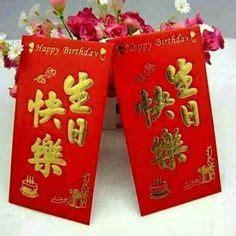 happy birthday chinese card china chinese