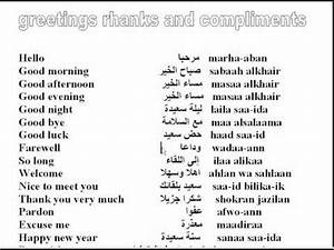 Greetings Thanks And Compliments In Arabic Youtube