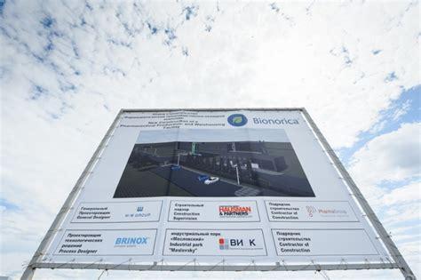 Перспективы биоэнергетики россии