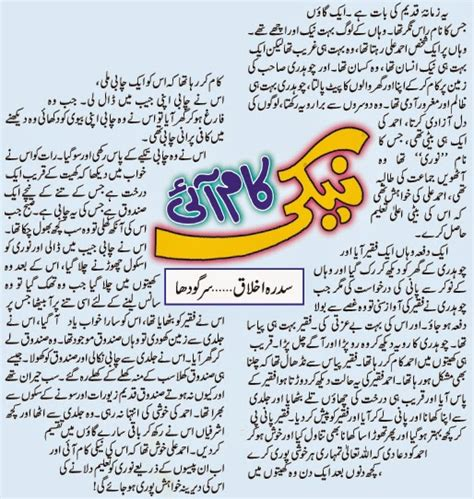 Urdu Kahania Blogger Auto Design Tech