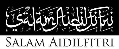tulisan selamat hari raya idul adha  bahasa arab salma nurane