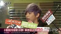 小鬼黃鴻升提前獲生日禮物 演唱會前吊足歌迷胃口 - YouTube