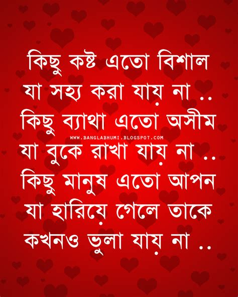 love quotes  bangla bangla quotesgram