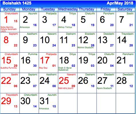 year bengali calendar verpa home design ideas