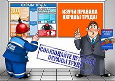 инструктаж на рабочем месте по охране труда в гбу