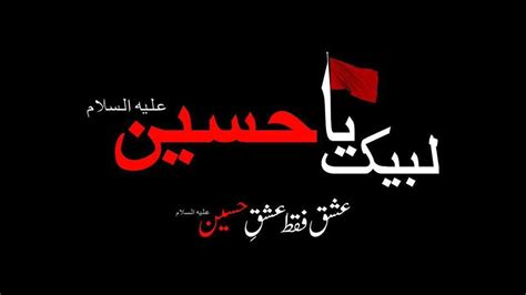 Labbaik Ya Hussain A.s Updated Their...