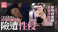 【過街英雄】譚凱琪犧牲色相險被性侵 圈中女星曾多遇性騷擾經歷|香港01|即時娛樂