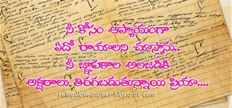 telugu hot kavithalu beautiful new telugu love quotes with images telugu