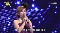 20140720《我要當歌手》陳汶妮(天公疼憨人) pk 陳莉秝(花若離枝)片段 - YouTube