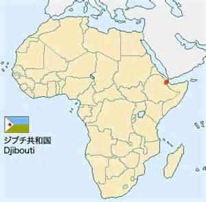 ジブチ:ジブチ共和国:アフリカ大陸基本情報
