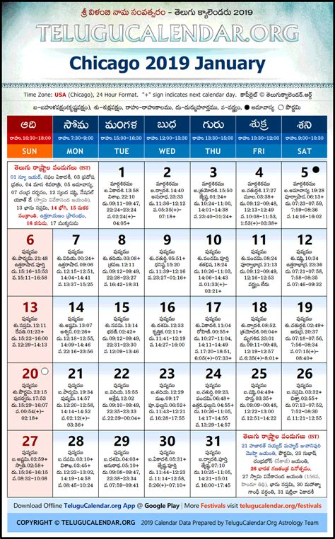 chicago telugu calendars  january festivals