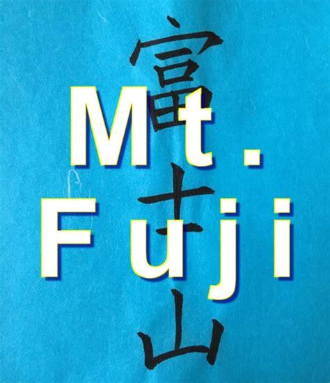 lets write  mtfujiin japanese kanji youtube